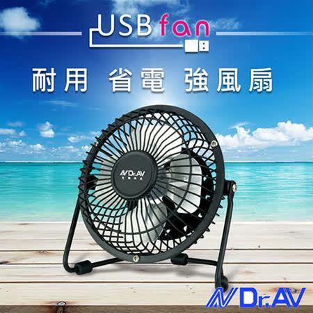 【Dr.AV】USB耐用省電四吋強風扇(FAN-140)