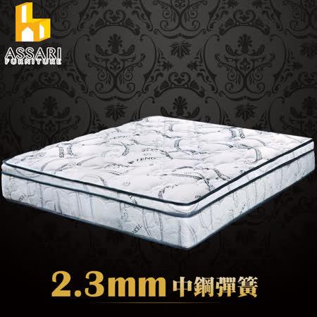 ASSARI-尊爵天絲竹炭強化側邊冬夏兩用彈簧床墊(單大3.5尺)