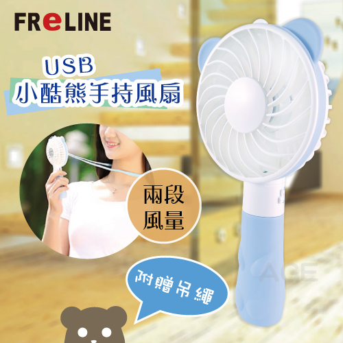 FReLINE 小酷熊USB充電手持風扇_FF~HD211
