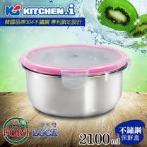 【韓國FortLock】圓型不鏽鋼保鮮盒2100ml