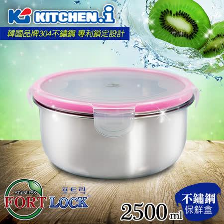 【韓國FortLock】圓型不鏽鋼保鮮盒2500ml