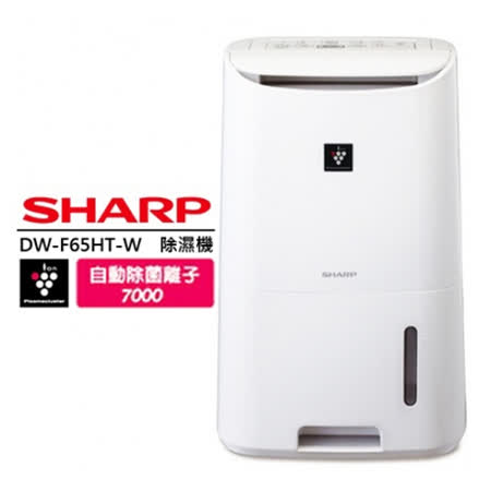 【SHARP 夏普】DW-F65HT 除溼機 空氣淨化 3年保固 公司貨
