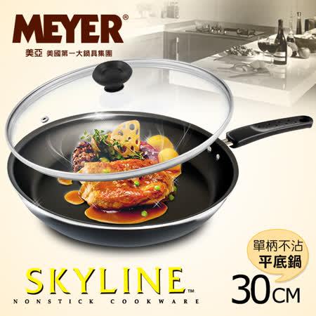 【MEYER】美國美亞SKYLINE不沾單柄平底鍋30CM(加蓋)-加贈20cm平底鍋