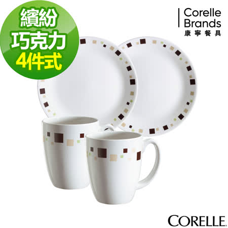 CORELLE 康寧繽紛巧克力4件式餐盤組-D02