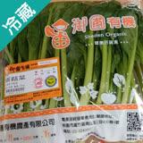 有機塔菇菜(250g±5%/包)