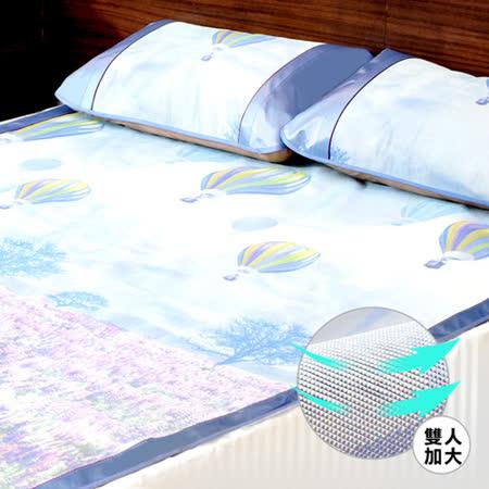 【Love Buy】3D清爽三件式冰絲涼蓆(雙人加大178x198cm冰絲蓆+贈枕套x2隨機出)(熱氣球)