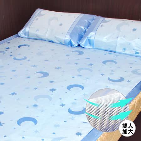 【Love Buy】3D清爽三件式冰絲涼蓆(雙人加大178x198cm冰絲蓆x1、枕套x2)(月亮藍)