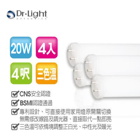 Dr.Light 4呎 智慧三色溫LED T9燈管(4入)
