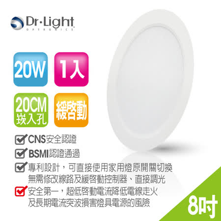Dr.Light 20W 8吋智慧緩啟動LED崁燈 (單入)