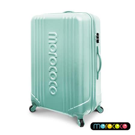 MOROCOCO繽紛卡邦-28吋超輕量ABS防刮霧面加大拉鍊行李箱(淺藍綠)