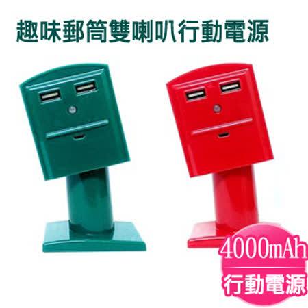 趣味彎腰郵筒雙喇叭音響行動電源(4000mAh)(兩色可選)