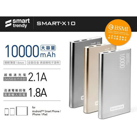 Smart Trendy Smart-X10 移動電源-10000mAh