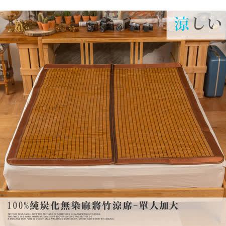 100%純炭化無染麻將竹涼席-單人加大