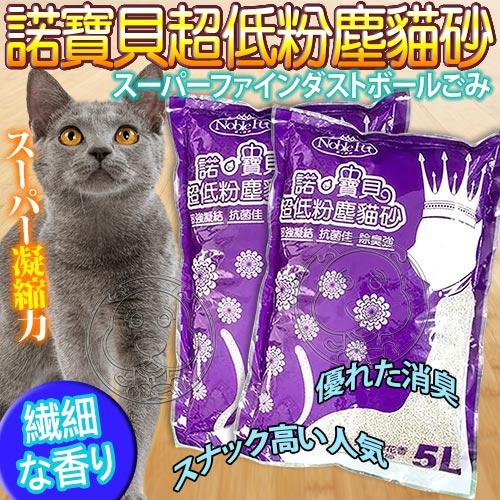 Nobel Pet諾寶貝~超低粉塵細球貓砂^(紫羅蘭花香^)5L^~4包