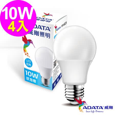 威剛ADATA LED 10W全電壓CNS認證 大角度 球泡燈 白光 4入