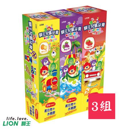 【LION日本獅王】兒童牙膏-3組 (3入/組)