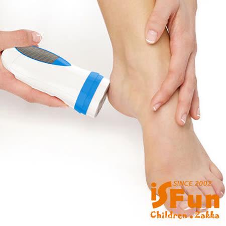 【iSFun】美體小物*電動腳部去硬皮機