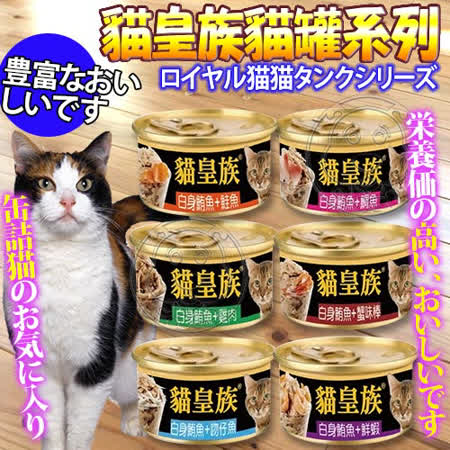 貓皇族》金罐白身鮪魚貓罐系列多種口味80g*48罐