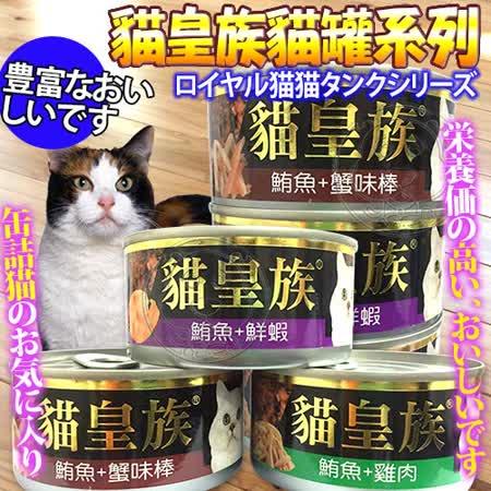 貓皇族》大罐紅肉鮪魚貓罐系列多種口味170g*48罐