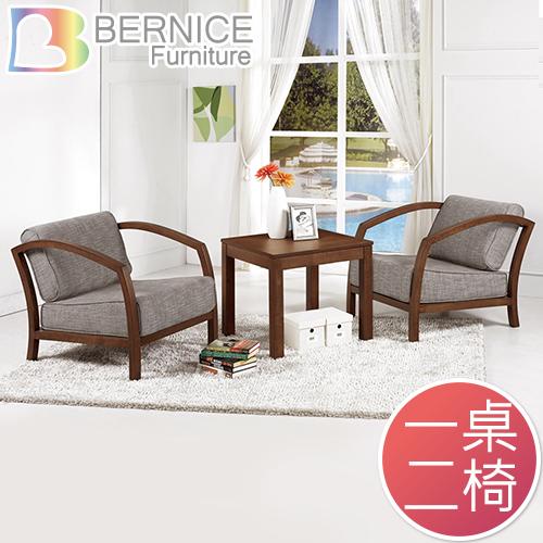 Bernice~米克諾實木休閒桌洽談桌椅組^(一桌二椅^)