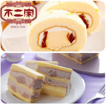 高雄不二家 真芋頭蛋糕(600g/入)+麻吉ㄉㄨㄞㄉㄨㄞ捲(750g/入)