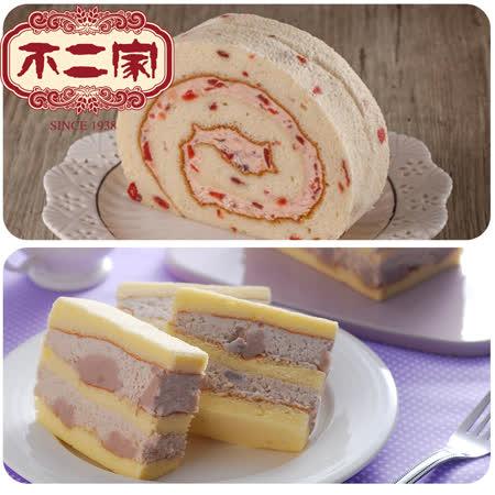 高雄不二家 真芋頭蛋糕(600g/入)+洛神仙子捲(660g/入)