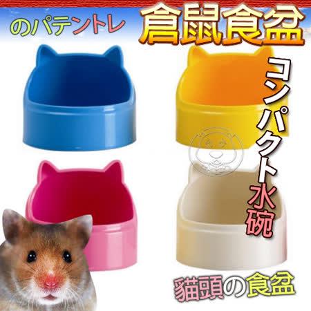 卡諾倉鼠貓頭食盆‧顏色隨機出貨