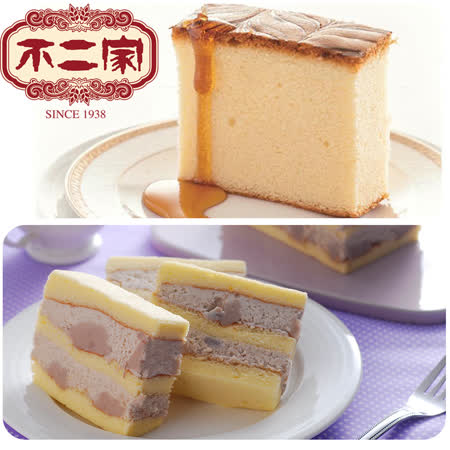 高雄不二家 真芋頭蛋糕(600g/入)+蜂蜜維妮蛋糕(385g/入)