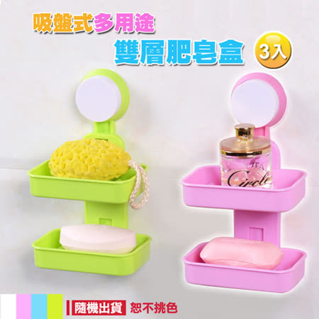 多用途吸盤式雙層肥皂盒-3入(不挑色)