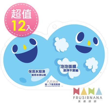 【美膚娜娜】啵一下靚潤面膜 藍-泡泡面膜+保濕水凝凍x12片