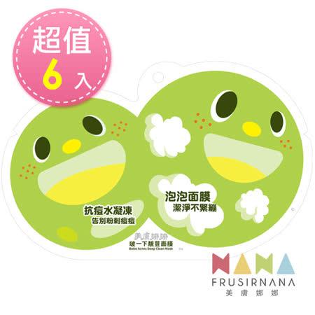 【美膚娜娜】啵一下靚荳面膜 綠-泡泡面膜+抗痘水凝凍x6片