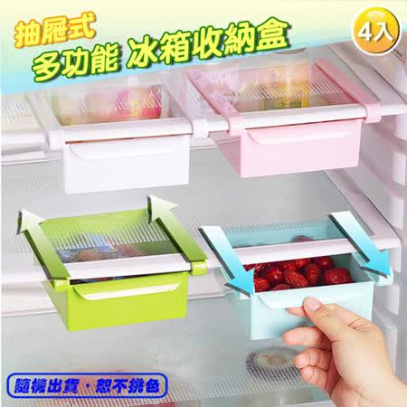 抽屜式多功能冰箱收納盒-4盒入(不挑色)