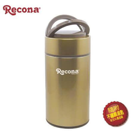 【好物分享】gohappy線上購物日本Recona 不鏽鋼真空燜燒提鍋1L評價如何愛 買 量販 店