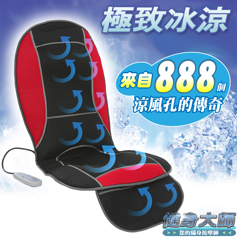 【買健身大師】清涼一夏兩用型冰風椅墊