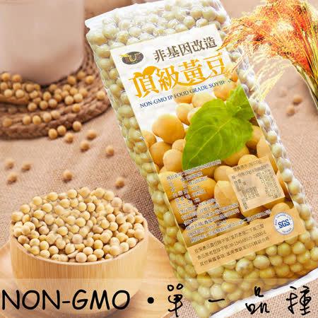 【龍源農業】頂級非基因改造單一品種可發芽黃豆10包組(500g/包)-共5kg