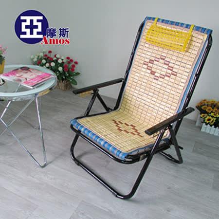 【Amos】禪風麻將涼感休閒躺椅