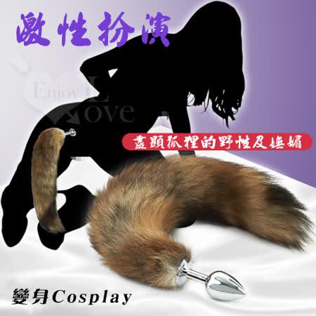 激性扮演*狐狸尾巴不銹鋼後庭肛塞﹝小號﹞