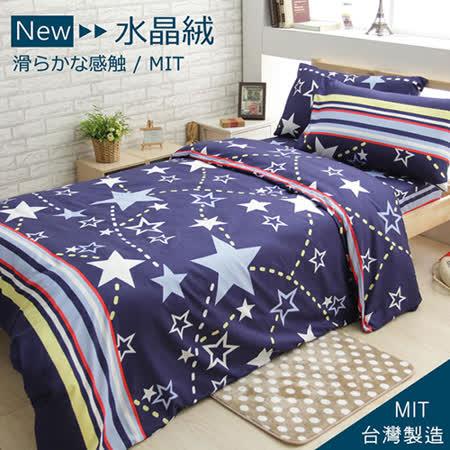 【伊柔寢飾】MIT台灣製造.水晶絨雙人床包被套四件組-漫天星空