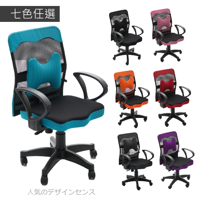 ~Color Play~安娜高背透氣網布厚座附腰墊電腦椅辦公椅^(7色^)