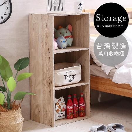 日系暖彩三層收納型書櫃同色2入