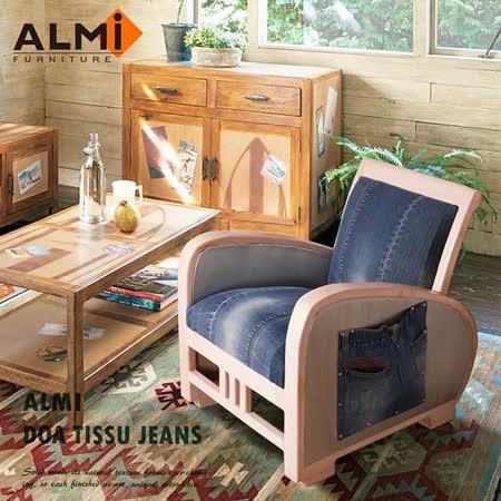 【ALMI】DOA JEANS- TISSU JEANS單人扶手椅
