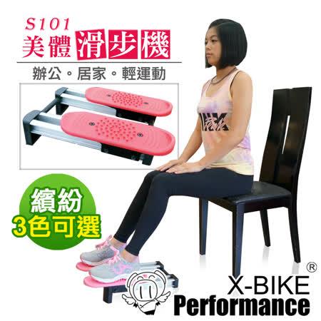 Performance 台灣精品 x-bike S101美體滑步機