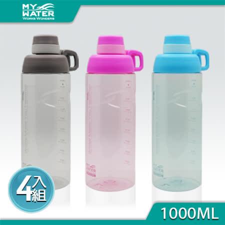 MY WATER 隨行休閒運動水壺 1000ml 4入組