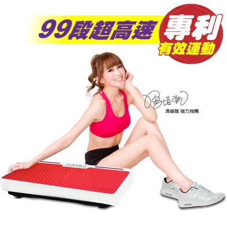 【健身大師】超模S曲線99段專利運動魔力板