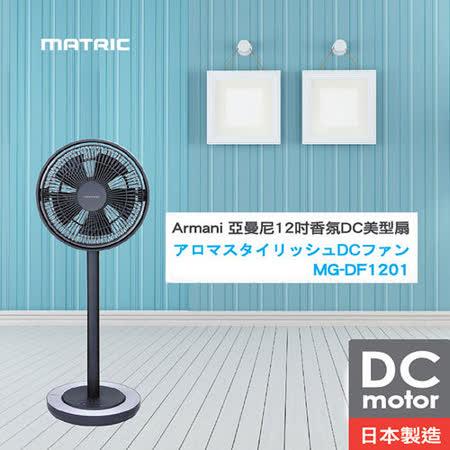 福利品-【MATRIC松木技研】亞曼尼12吋DC香氛美型扇-MG-DF1201A(R)