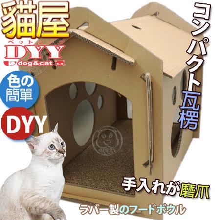 dyy》超大纸箱DIY猫玩具瓦楞房子貓窩貓屋附貓抓板