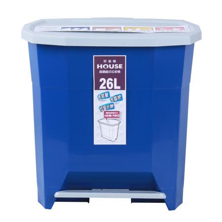 晶鑽踏式垃圾桶-大-藍色-26L