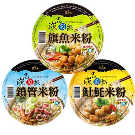 漁品軒-海鮮米粉組三組入 (共9碗)(免運)