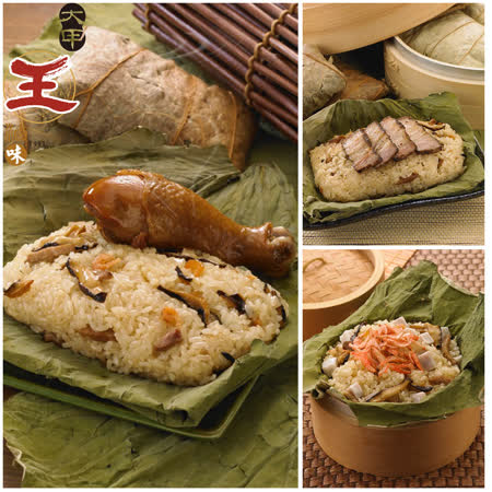 大甲王記 任選6入荷葉米糕(雞腿、石板烤肉、櫻花紫芋)
