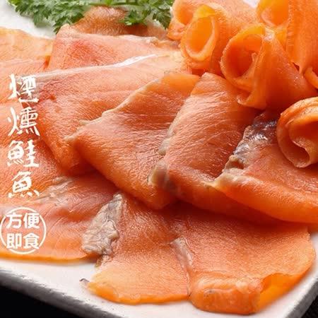 挪威煙燻鮭魚切片(限購一份)